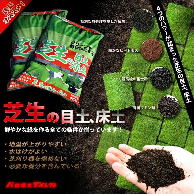 楽天ランキング1位の常連!鮮やかな緑をつくる、バロネス 芝生の目土・床土 10kg入り(16リットルサイズ)×3袋セット