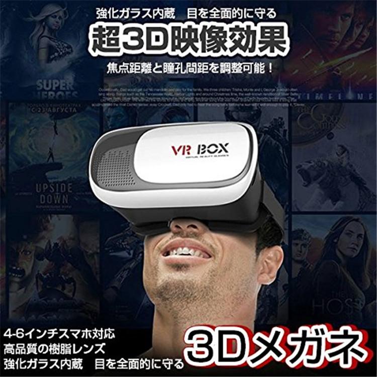 【送料無料】VR BOX 3Dメガネ ゲーム 映画 ビデオ スマートフォン向け ヘッドバンド付き 頭部装着 臨場感強い