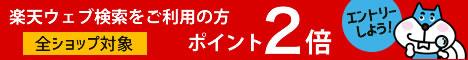 『 『楽天Edy初回ポイント設定でもれなく400ポイント!(楽天Edyデビューキャンペーン)