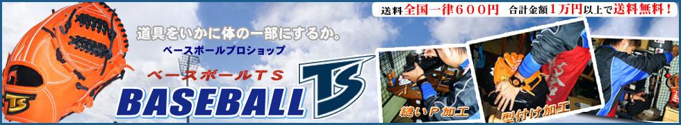 野球用品 の「ベースボールTS」グラブの型付け、スパイクの縫いP他、技術が売りです