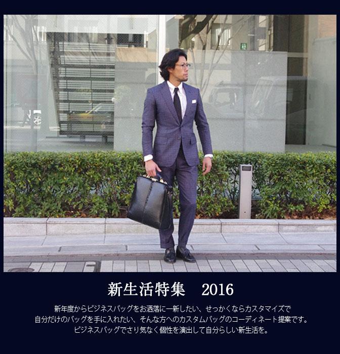 新生活特集2016年