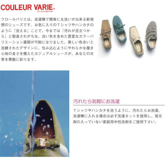 COULEUR VARIE(クロールバリエ)