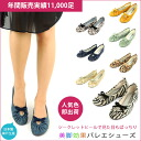 ◎It is .21cm - 25cmfs04gmapap810P26Apr14 more than all secret heel ballet shoes ♪ 50 colors of 11,000 pairs a year of immediate delivery ◎ No.694/ sale results (in 20 colors of pages of this place)