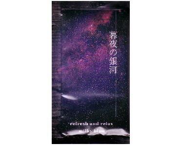 いにしえの休日 暮夜の銀河