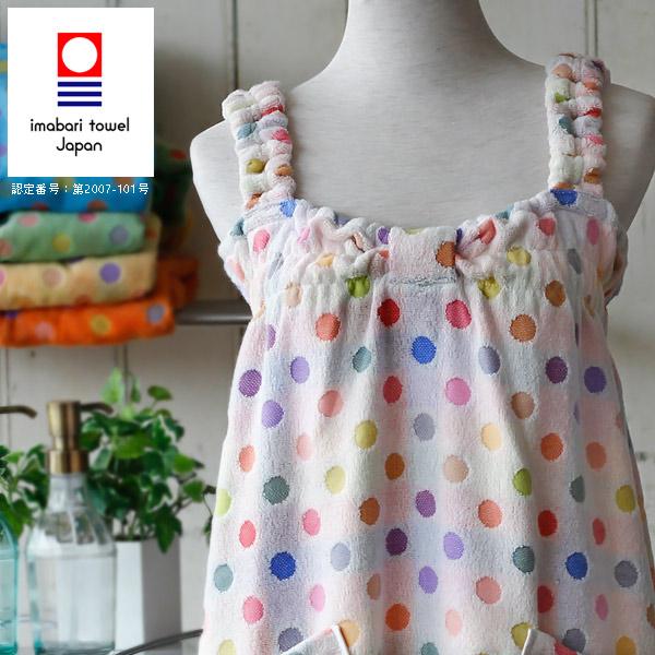 【送料無料】今治タオル「ポップカラー」バスドレス