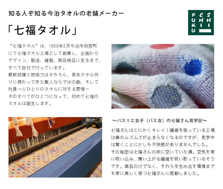 七福タオル