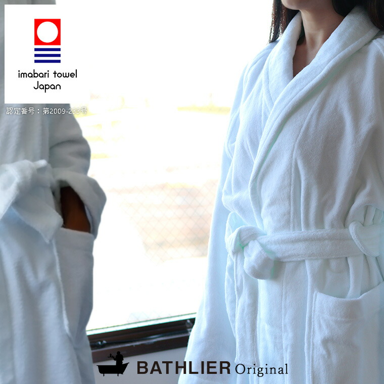 ホテル仕様 今治タオルの白いバスローブ