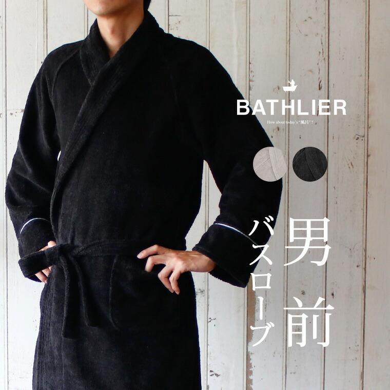 【送料無料】バスローブ 「男前バスローブ」