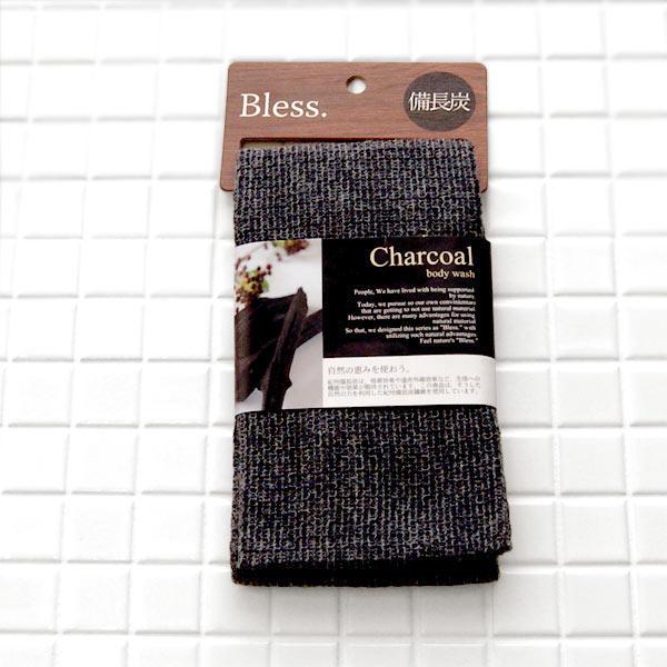 (メール便)日本製 天然素材 ボディタオル/「ブレス」備長炭