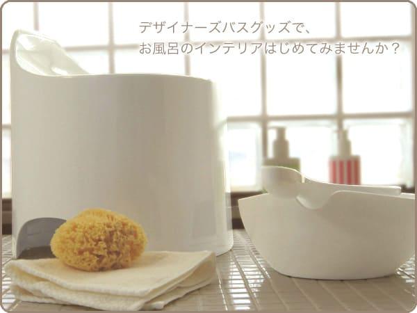 デザイナーズバスグッズで、お風呂のインテリアはじめてみませんか?