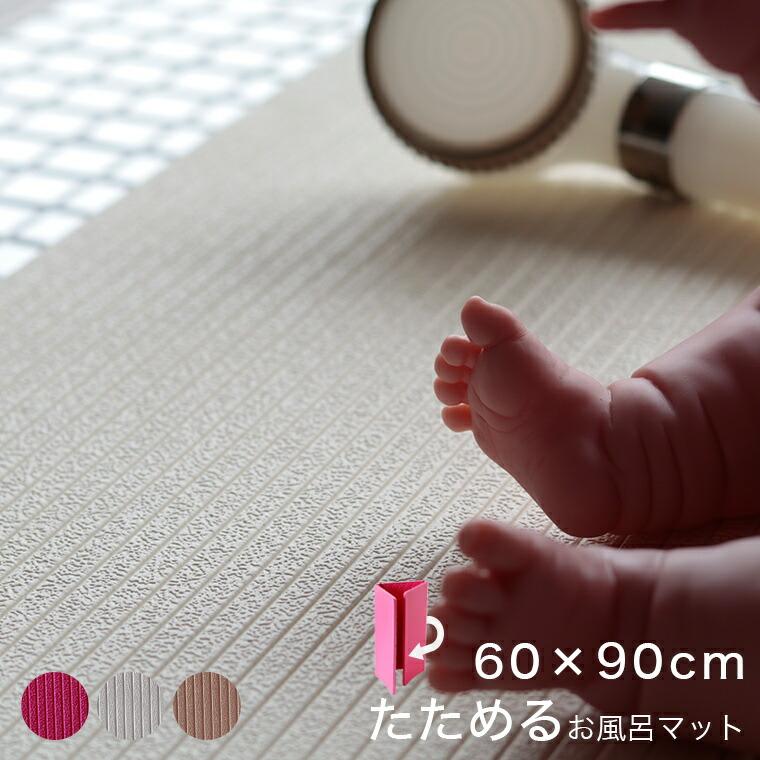 たためる風呂マット「パタッとスノコ」レギュラー60×90