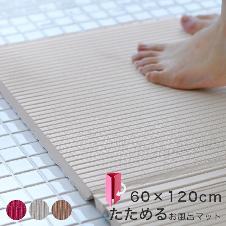 たためる風呂マット「パタッとスノコ」ロング60×120