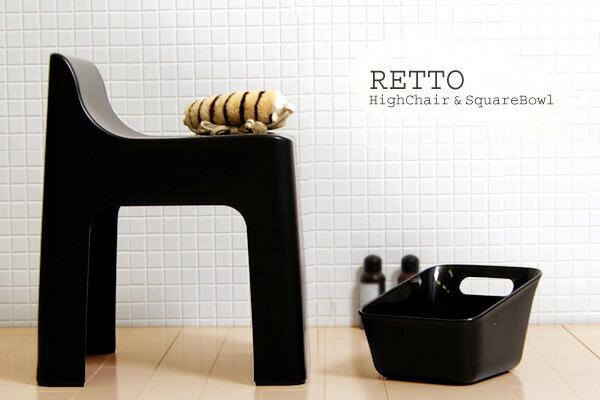 「レットー(RETTO)」ハイチェア&スクエアペール(バスチェア/風呂いす/ウォッシュボウル/洗面器)