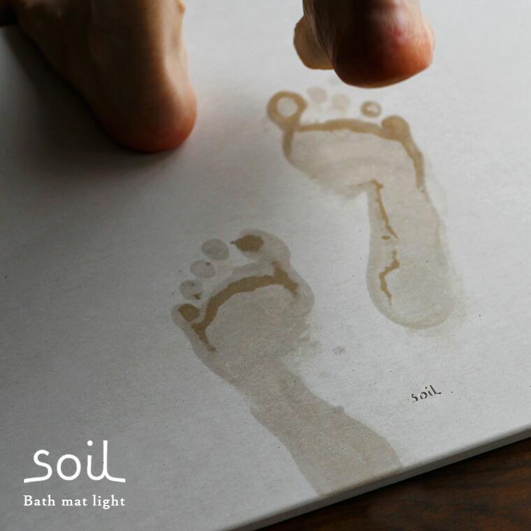 【送料無料】珪藻土バスマット soil ソイル「バスマットライト」