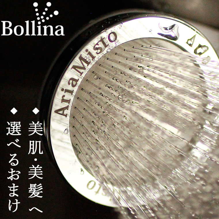 シャワーヘッド ボリーナ Bollina