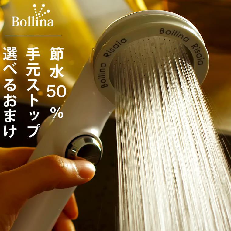 シャワーヘッド「ボリーナ・リザイア Bollina Risaia」手元ストップ付き