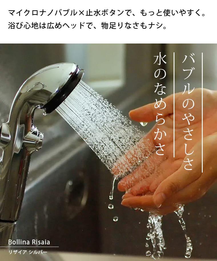 節水シャワーヘッド