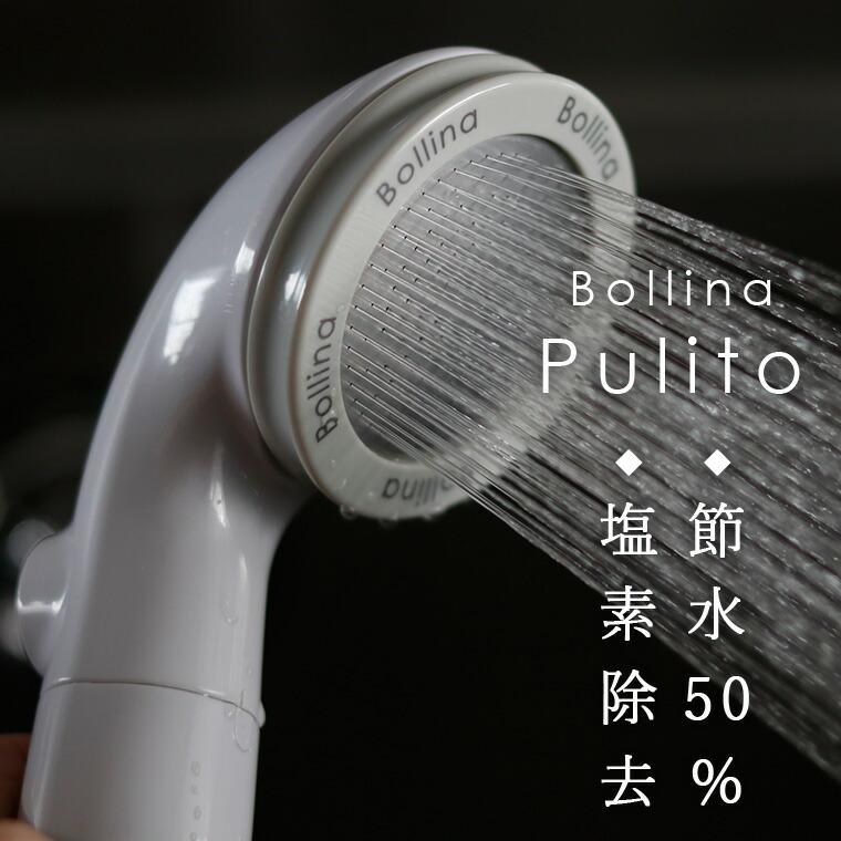 シャワーヘッド 塩素除去「Bollina Pulito(ボリーナプリート)」