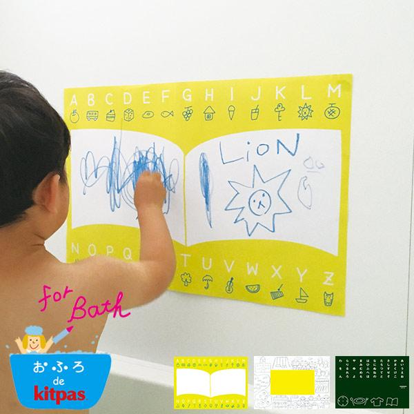 日本製  お風呂クレヨン「おふろdeキットパス」お風呂用お絵かきシート(クレヨン1本付き)
