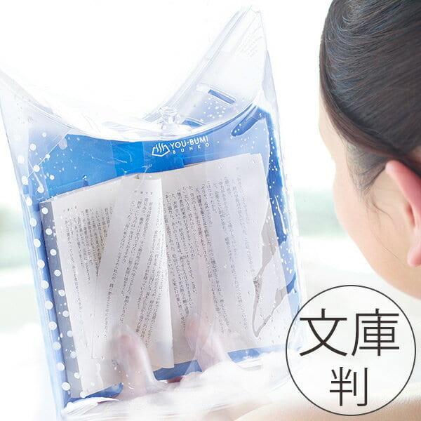 防水ブックカバー「YOU-BUMI(ユウブミ)~湯文~(ブンコ)」文庫