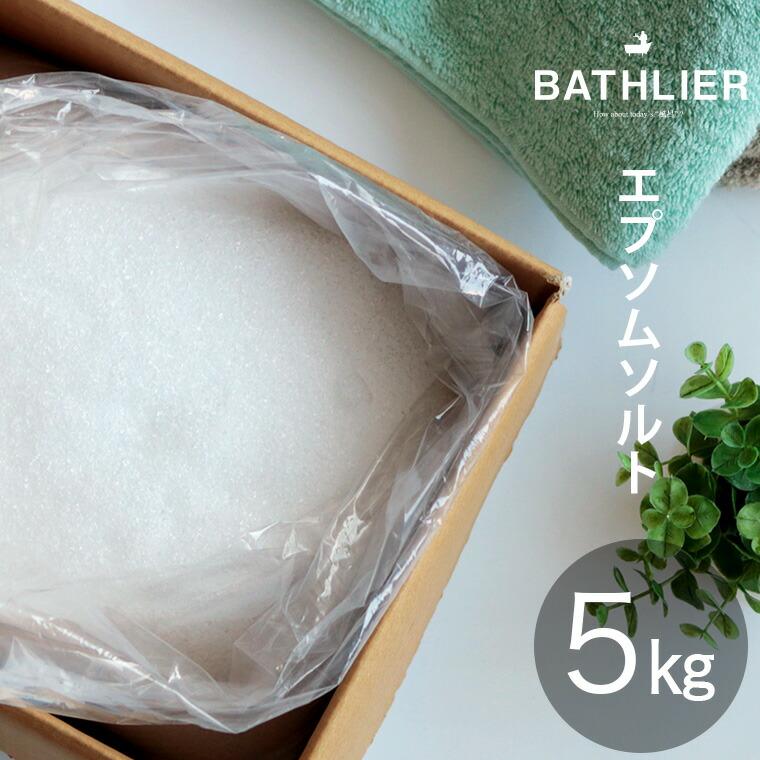 【送料無料】国産 エプソムソルト 5kg エコパック