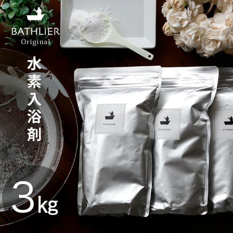 水素 入浴剤 BATHLIER H2 bath powder RDモイストバスパウダー(1kg×3個)セット