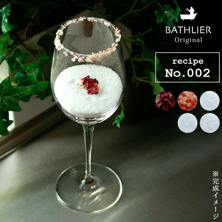 (メール便)No.002「お酒に後悔した日のお風呂レシピ」バスカクテルレシピセット/Bathlier(バスリエ) BATH COCKTAIL