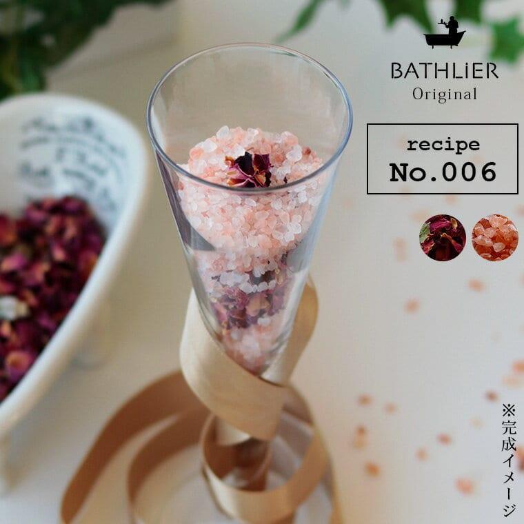 (メール便)No.006「秘密の幸せお風呂レシピ」バスカクテルレシピセット/Bathlier(バスリエ) BATH COCKTAIL