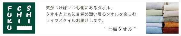 七福タオル一覧