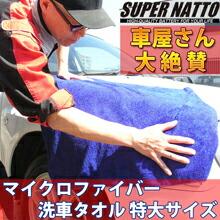 マイクロファイバー洗車タオル