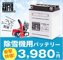 除雪機用バッテリー