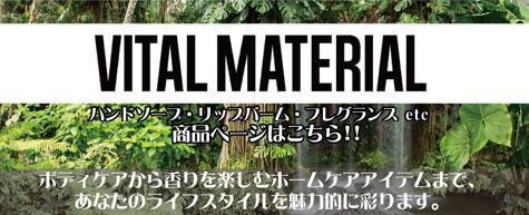 VITAL MATERIAL (����������ޥƥꥢ��)