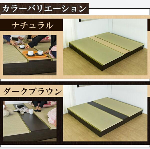 フラットテーブル付ステージ畳ベッド 306 ダークブラウン×ダークブラウン・ダークブラウン×ナチュラル