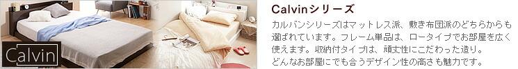 Calvinシリーズ