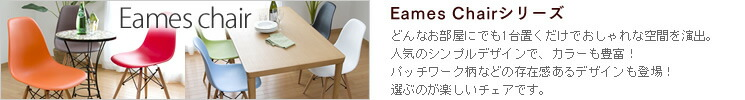 Eames Chair���꡼��