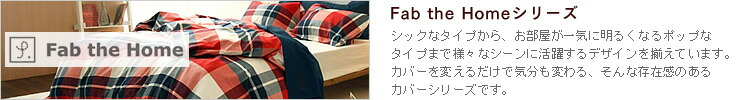 Fab the Home���꡼��