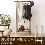 木製ハンガー  Albero