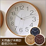 天然曲げ木時計 直径28cm