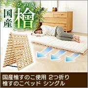 檜すのこベッド 2つ折りタイプ