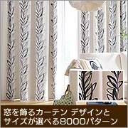 窓を飾るカーテン