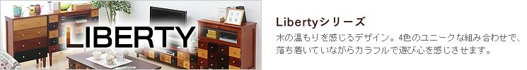 Libertyシリーズ