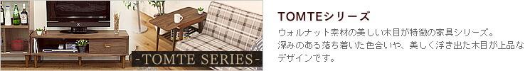 TOMTEシリーズ