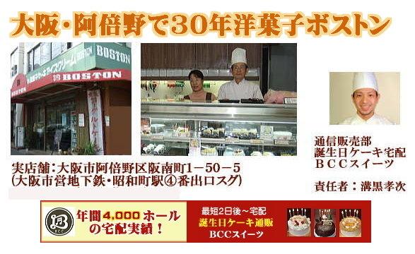 大阪の下町で30年・老舗の手づくりケーキ