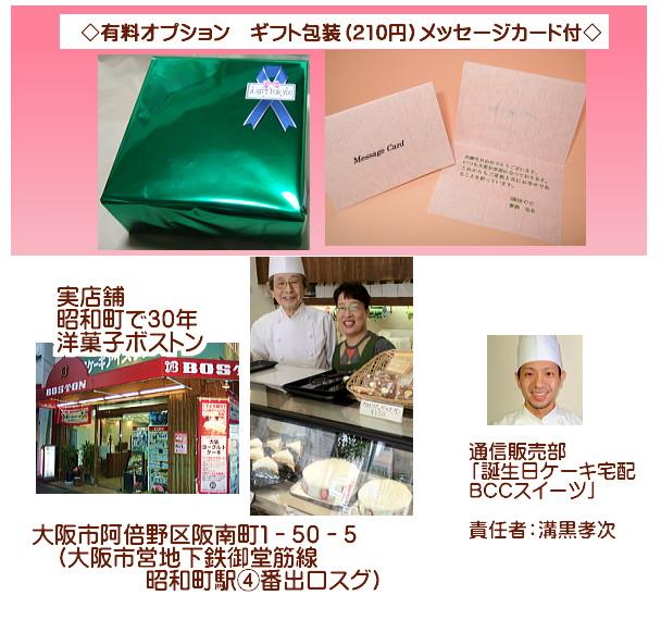 テレビで紹介された店・ボストン・BCCスイーツ・大阪で30年全国に誕生日ケーキ、バースデーケーキに宅配します