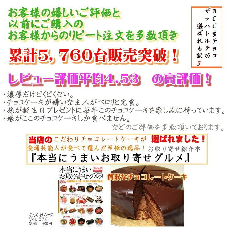 5 生チョコケーキ・誕生日ケーキ
