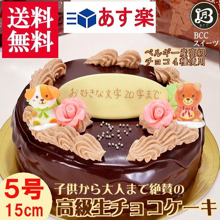 ザッハトルテ・誕生日ケーキ