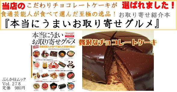 お取り寄せ本に紹介されたチョコレートケーキ