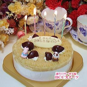 誕生日ケーキ、バースデーケーキに・魅惑のモンブラン・デコレーションケーキ/プレート&動物菓子付5号/15cmホール宅配