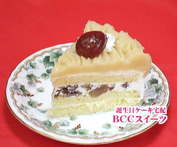 誕生日ケーキ、バースデーケーキのカット写真、おいしいモンブラン宅配します