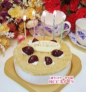 誕生日ケーキ、バースデーケーキに・魅惑のモンブラン・デコレーションケーキ/プレート付5号/15cmホール宅配